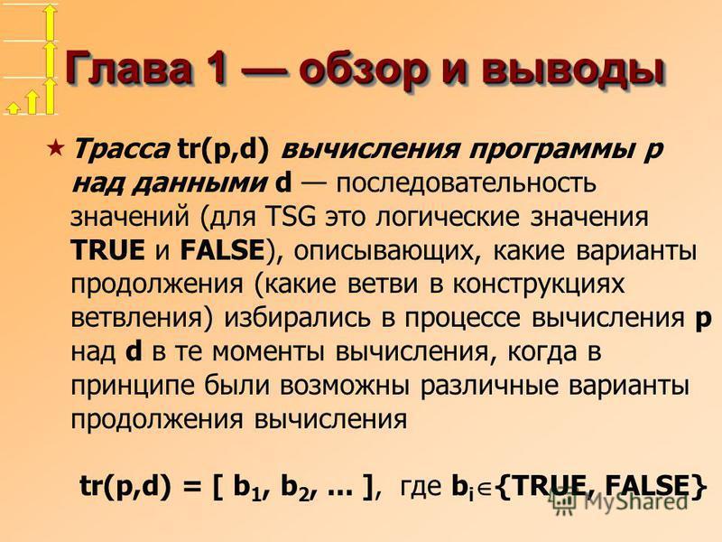 Глава 1 обзор и выводы Трасса tr(p,d) вычисления программы p над данными d последовательность значений (для TSG это логические значения TRUE и FALSE), описывающих, какие варианты продолжения (какие ветви в конструкциях ветвления) избирались в процесс