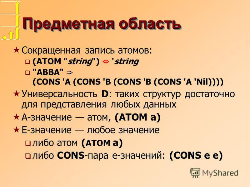 Предметная область Сокращенная запись атомов: (ATOM