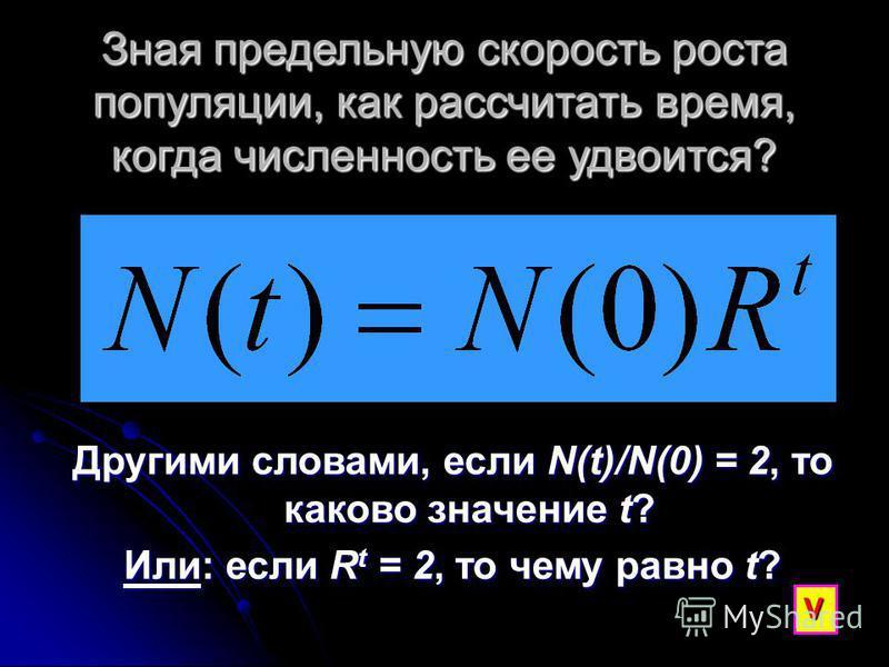 Зная предельную скорость роста популяции, как рассчитать время, когда численность ее удвоится? Другими словами, если N(t)/N(0) = 2, то каково значение t? Или: если R t = 2, то чему равно t? V