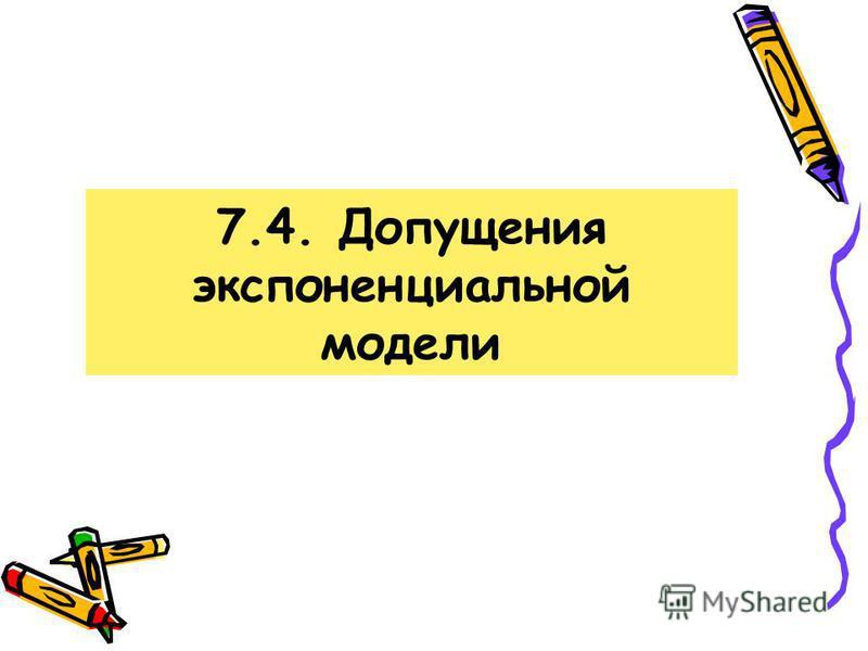 7.4. Допущения экспоненциальной модели