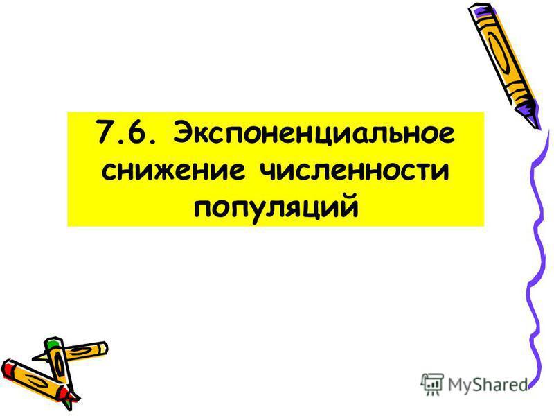 7.6. Экспоненциальное снижение численности популяций