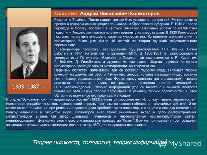 1903- 1987 гг Теория множеств, топология, теория информации.