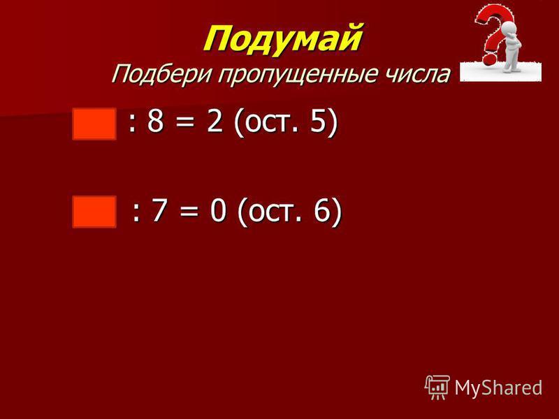Задача 5. 7 ч. - 63 д. ? Ч. – 70 д., если в ч. на 1 д > 1) 63 : 7= 9( д) – за 1 час. 2) 9 + 1=10 (д) – будет изготавливать за 1 час Ответ :7 часов 3) 70 : 10 = 7 (ч.) – потребуется для изготовления 70 деталей