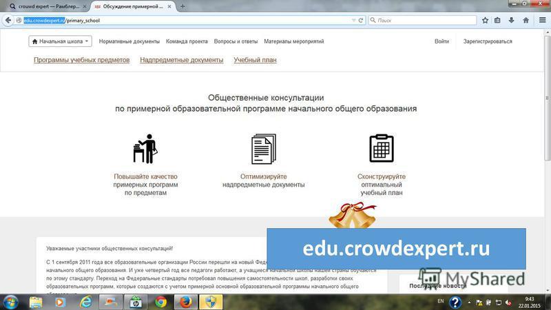 regulation.gov.ru edu.crowdexpert.ru