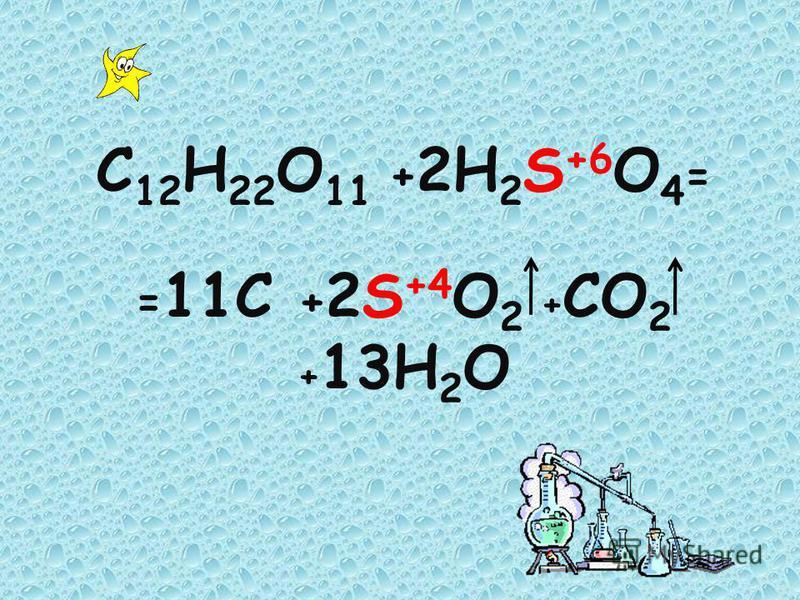 C 12 H 22 O 11 + 2H 2 S +6 O 4 = = 11C + 2S +4 O 2 + CO 2 + 13H 2 O
