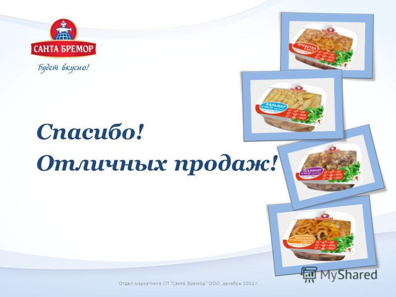 Спасибо! Отличных продаж! Отдел маркетинга СП Санта Бремор ООО, декабрь 2011 г.