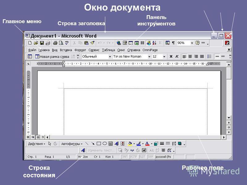 Окно документа Рабочее поле Строка состояния Строка заголовка Панель инструментов Главное меню