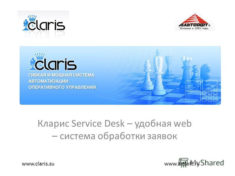 Кларис Service Desk – удобная web – система обработки заявок www.altsoft.ruwww.claris.su