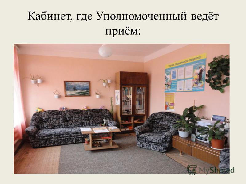 Кабинет, где Уполномоченный ведёт приём: