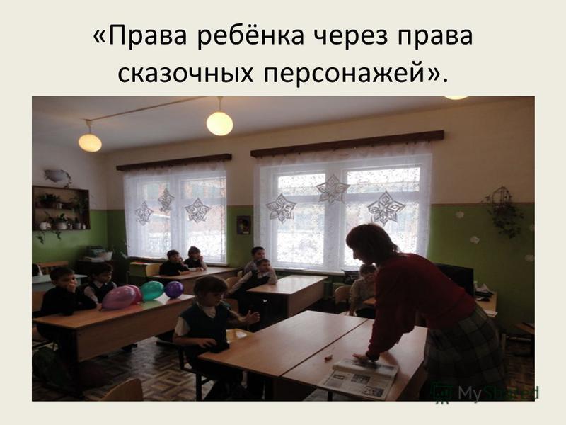 «Права ребёнка через права сказочных персонажей».