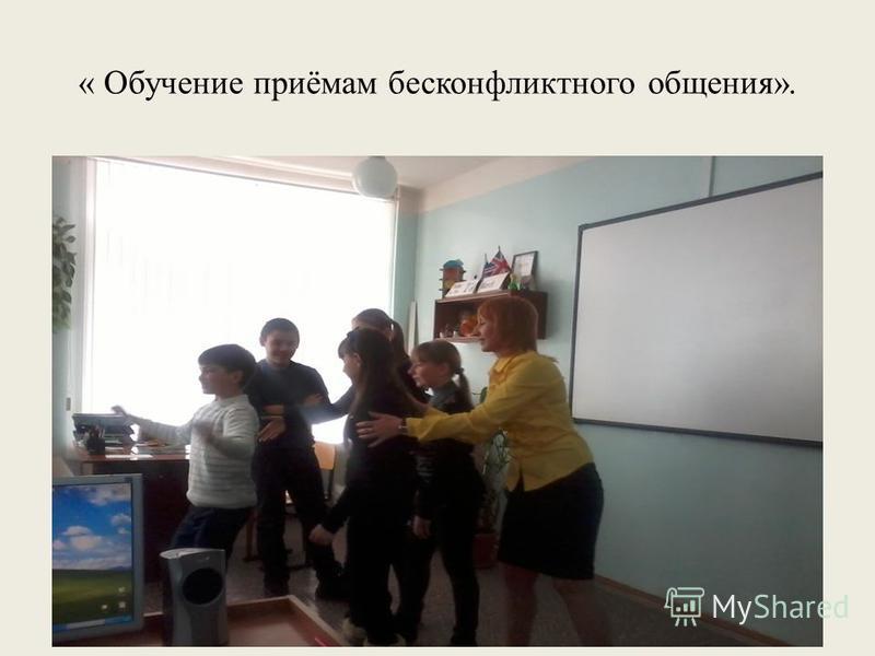 « Обучение приёмам бесконфликтного общения».