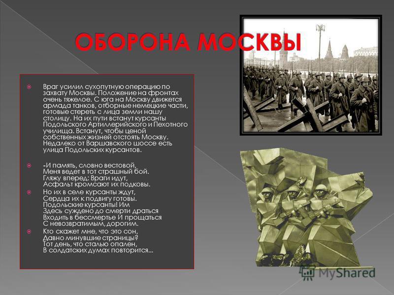Враг усилил сухопутную операцию по захвату Москвы. Положение на фронтах очень тяжелое. С юга на Москву движется армада танков, отборные немецкие части, готовые стереть с лица земли нашу столицу. На их пути встанут курсанты Подольского Артиллерийского