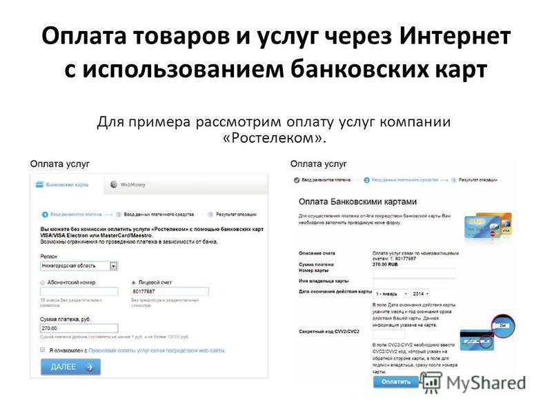 Оплата товаров и услуг через Интернет с использованием банковских карт Для примера рассмотрим оплату услуг компании «Ростелеком».