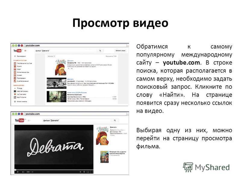 Просмотр видео Обратимся к самому популярному международному сайту – youtube.com. В строке поиска, которая располагается в самом верху, необходимо задать поисковый запрос. Кликните по слову «Найти». На странице появится сразу несколько ссылок на виде