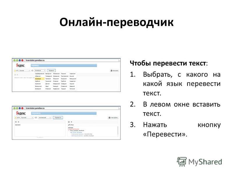 Онлайн-переводчик Чтобы перевести текст: 1.Выбрать, с какого на какой язык перевести текст. 2. В левом окне вставить текст. 3. Нажать кнопку «Перевести».