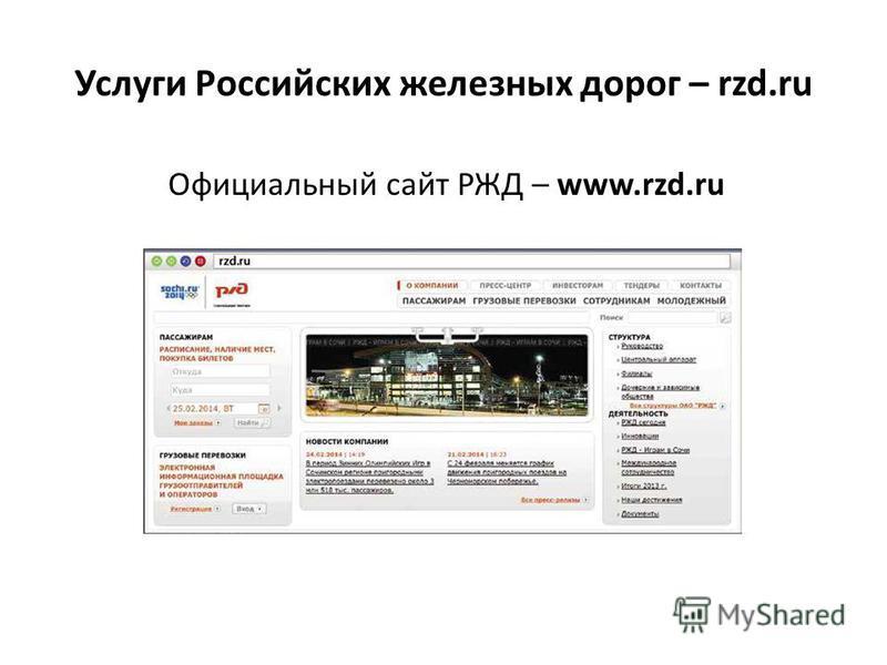 Услуги Российских железных дорог – rzd.ru Официальный сайт РЖД – www.rzd.ru
