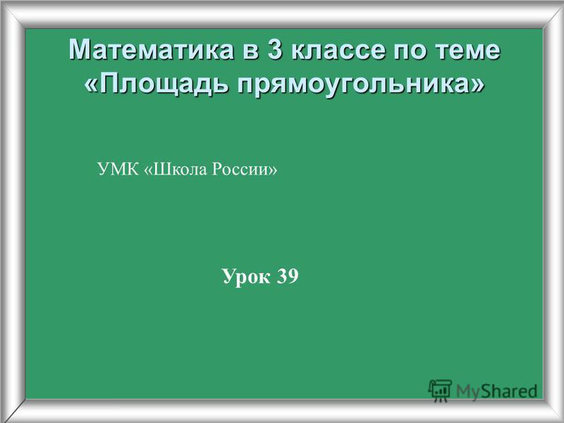 Математика в 3 классе по теме «Площадь прямоугольника» Урок 39 УМК «Школа России»