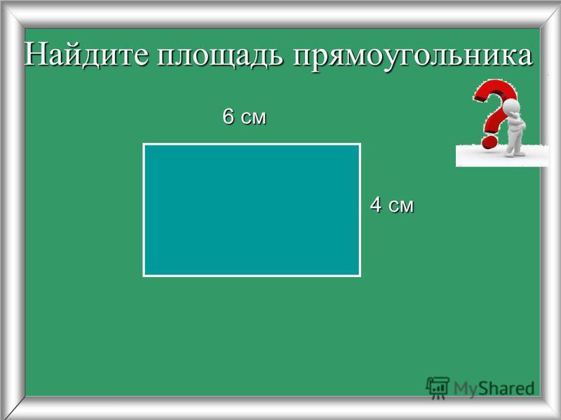 Найдите площадь прямоугольника 4 см 6 см 6 см