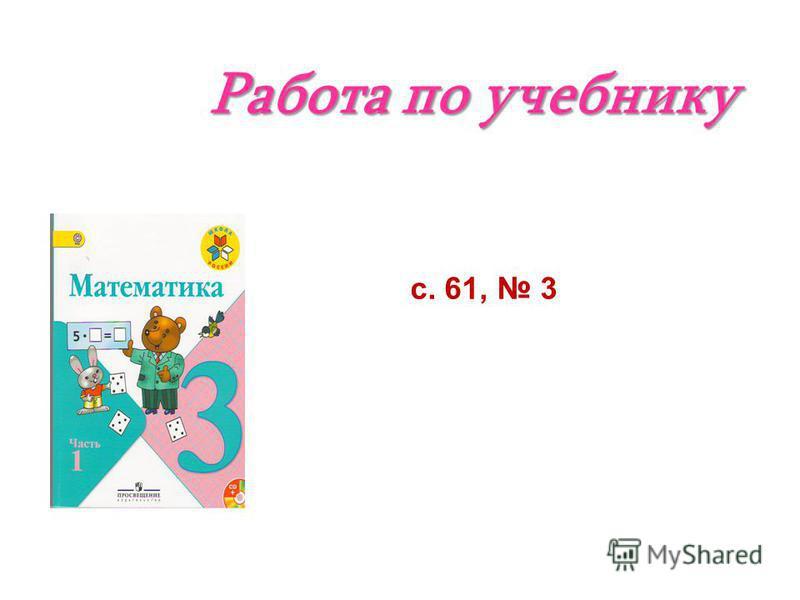 Работа по учебнику с. 61, 3