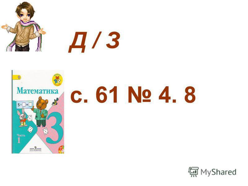 Д / З с. 61 4. 8