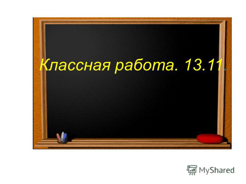 Классная работа. 13.11.