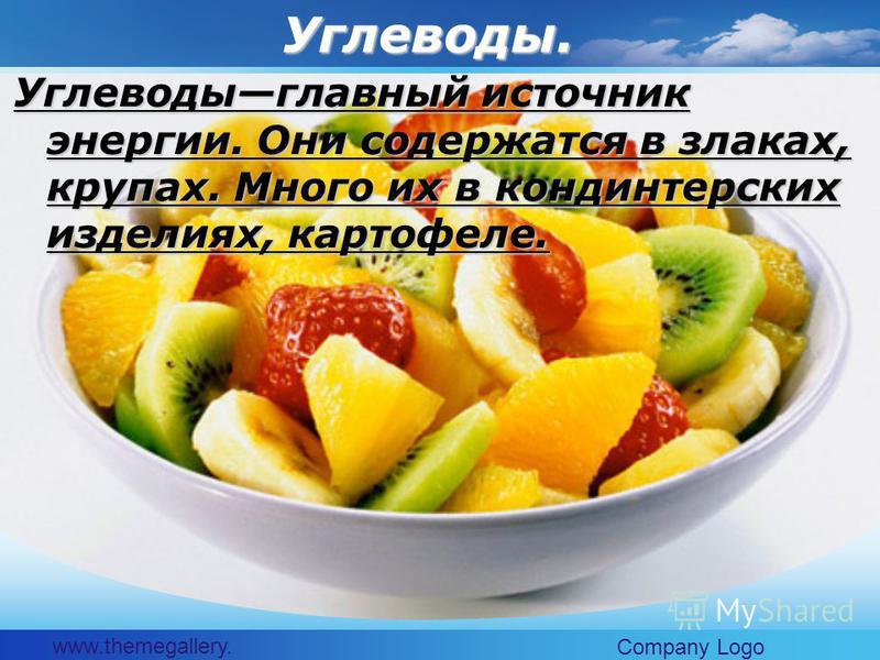 www.themegallery. com Company Logo Углеводы. Углеводыглавный источник энергии. Они содержатся в злаках, крупах. Много их в кондитерских изделиях, картофеле.