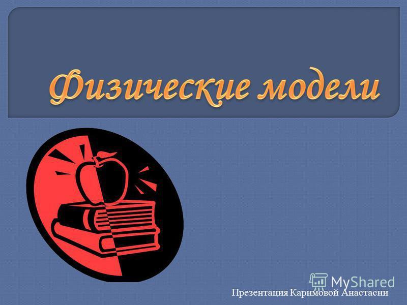 Презентация Каримовой Анастасии