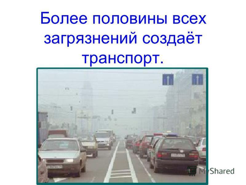 Более половины всех загрязнений создаёт транспорт.