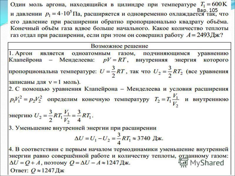Вар. 105