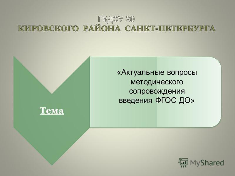 «Актуальные вопросы методического сопровождения введения ФГОС ДО»