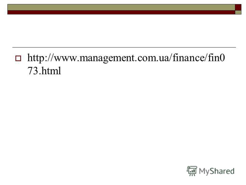 http://www.management.com.ua/finance/fin0 73.html