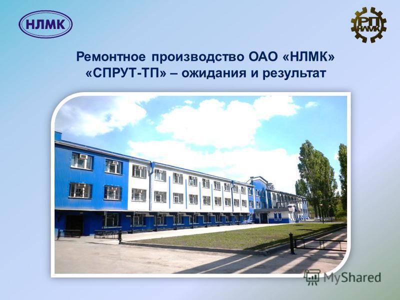 Ремонтное производство ОАО «НЛМК» «СПРУТ-ТП» – ожидания и результат