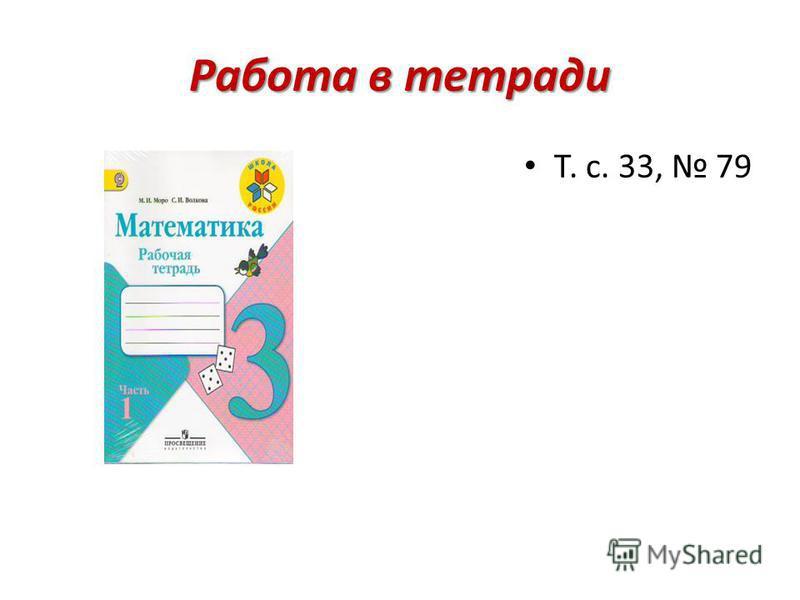 Работа по учебнику с. 47