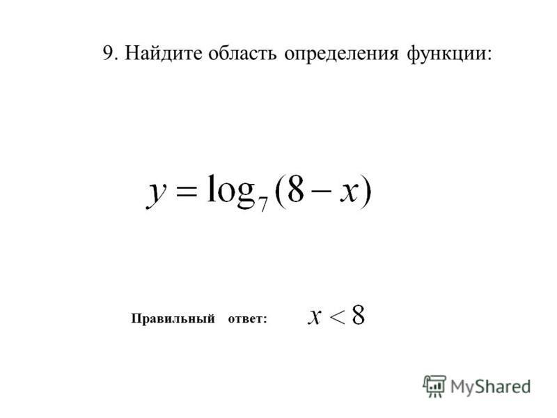 9. Найдите область определения функции: Правильный ответ: