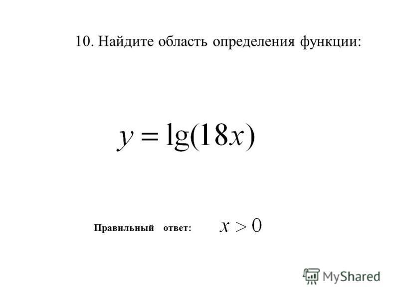 10. Найдите область определения функции: Правильный ответ: