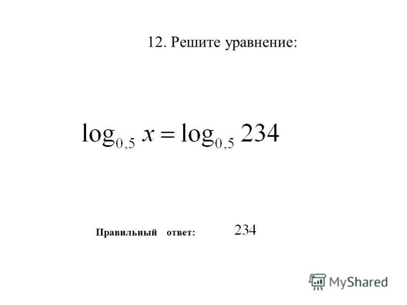 12. Решите уравнение: Правильный ответ: