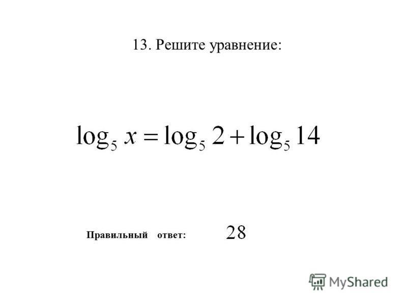 13. Решите уравнение: Правильный ответ: