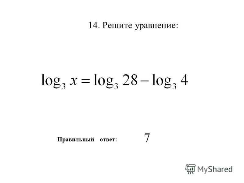 14. Решите уравнение: Правильный ответ:
