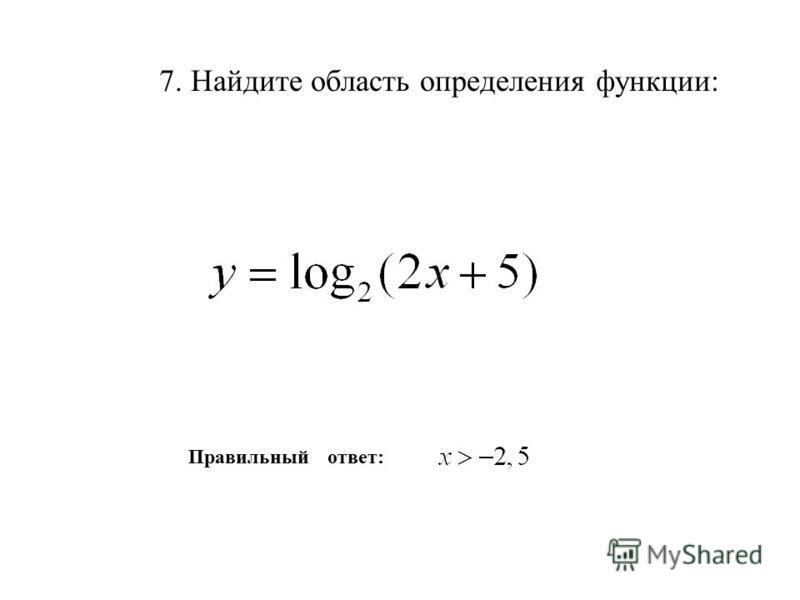 7. Найдите область определения функции: Правильный ответ: