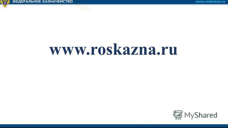 20 www.roskazna.ru