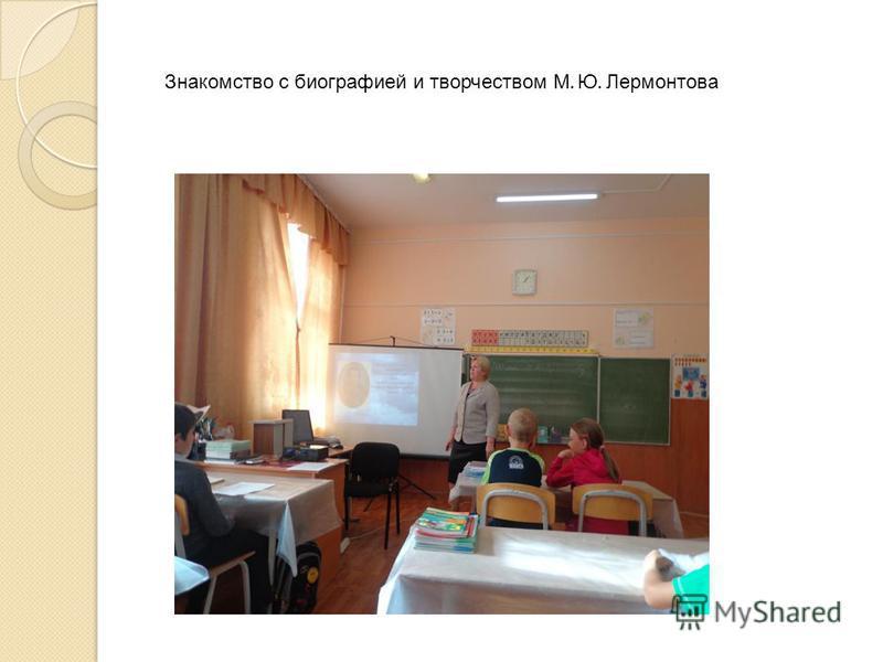 Знакомство с биографией и творчеством М. Ю. Лермонтова