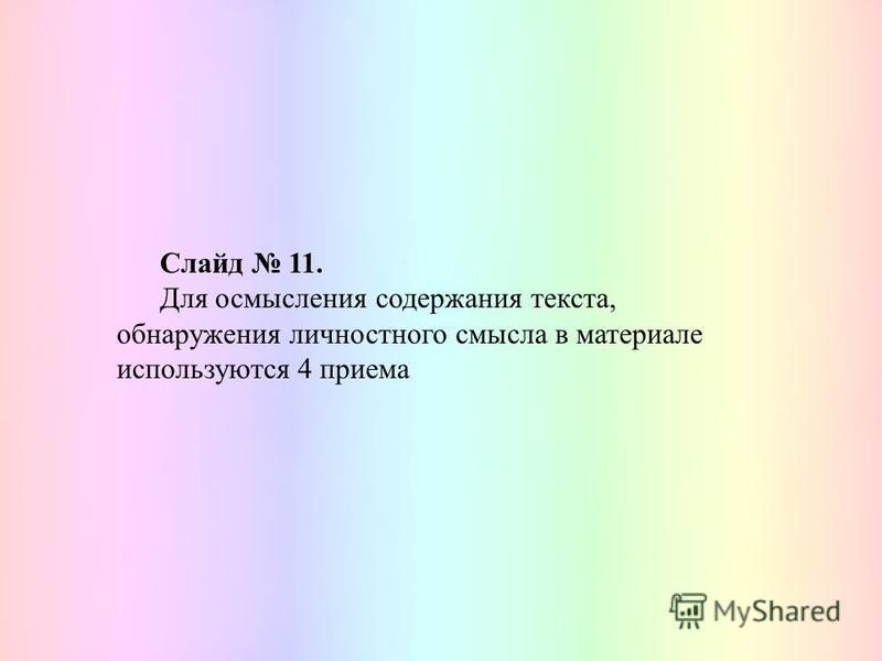 Слайд 11. Для осмысления содержания текста, обнаружения личностного смысла в материале используются 4 приема