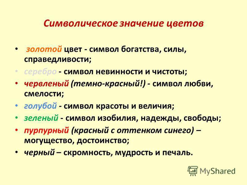 Символическое значение цветов золотой цвет - символ богатства, силы, справедливости; серебро - символ невинности и чистоты; червленый (темно-красный!) - символ любви, смелости; голубой - символ красоты и величия; зеленый - символ изобилия, надежды, с