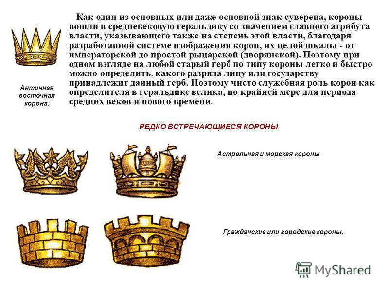 РЕДКО ВСТРЕЧАЮЩИЕСЯ КОРОНЫ Астральная и морская короны Гражданские или городские короны. Как один из основных или даже основной знак суверена, короны вошли в средневековую геральдику со значением главного атрибута власти, указывающего также на степен