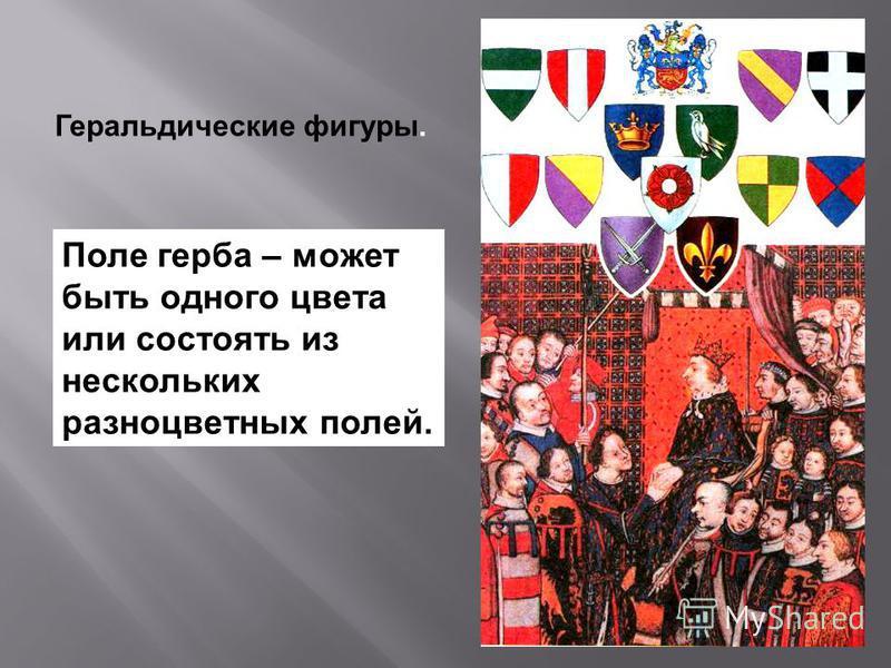 Поле герба – может быть одного цвета или состоять из нескольких разноцветных полей. Геральдические фигуры.
