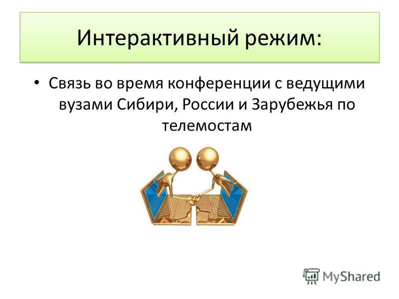 Интерактивный режим: Связь во время конференции с ведущими вузами Сибири, России и Зарубежья по телемостам
