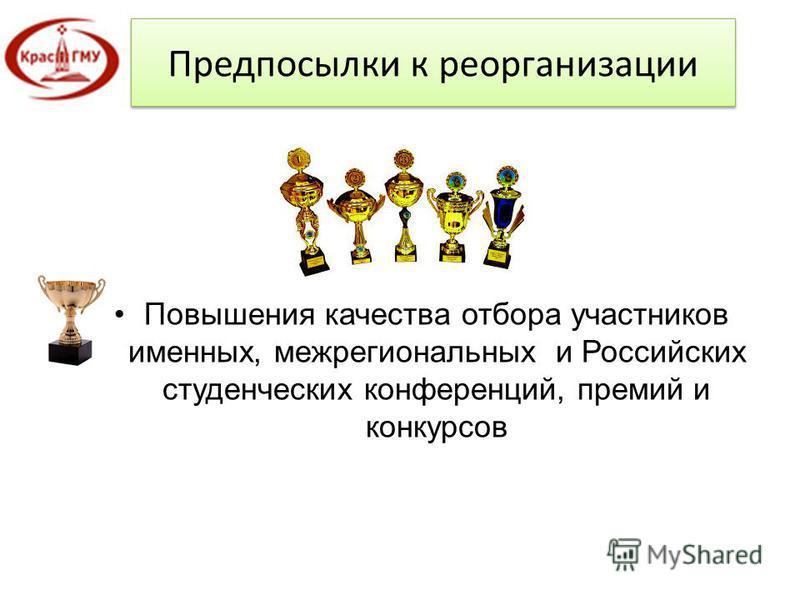 Предпосылки к реорганизации Повышения качества отбора участников именных, межрегиональных и Российских студенческих конференций, премий и конкурсов