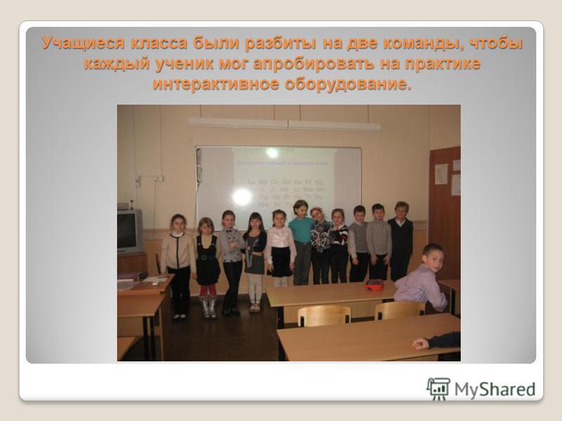 Учащиеся класса были разбиты на две команды, чтобы каждый ученик мог апробировать на практике интерактивное оборудование.