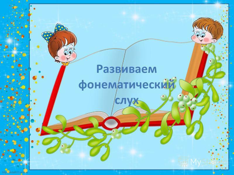 http://linda6035.ucoz.ru/ Развиваем фонематический слух