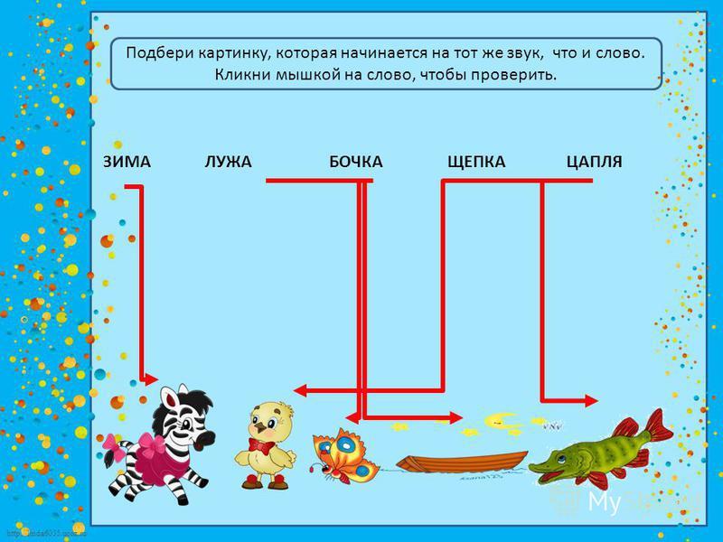 http://linda6035.ucoz.ru/ Подбери картинку, которая начинается на тот же звук, что и слово. Кликни мышкой на слово, чтобы проверить. ЗИМАЛУЖАБОЧКАЩЕПКАЦАПЛЯ